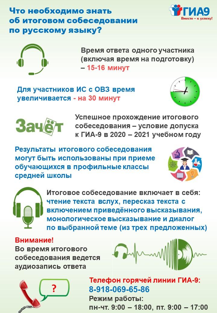 2_Что-необходимо-знать-об-ИС-по-русскому-языку
