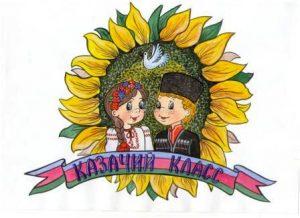 kazachiygerb